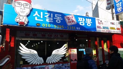 신길동 매운짬뽕, pronounced as pronounced as Shingil-dong maeun jjambbong.